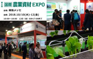 第8回国際農業資材EXPO