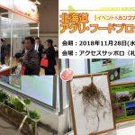 北海道アグリ・フードプロジェクト2018