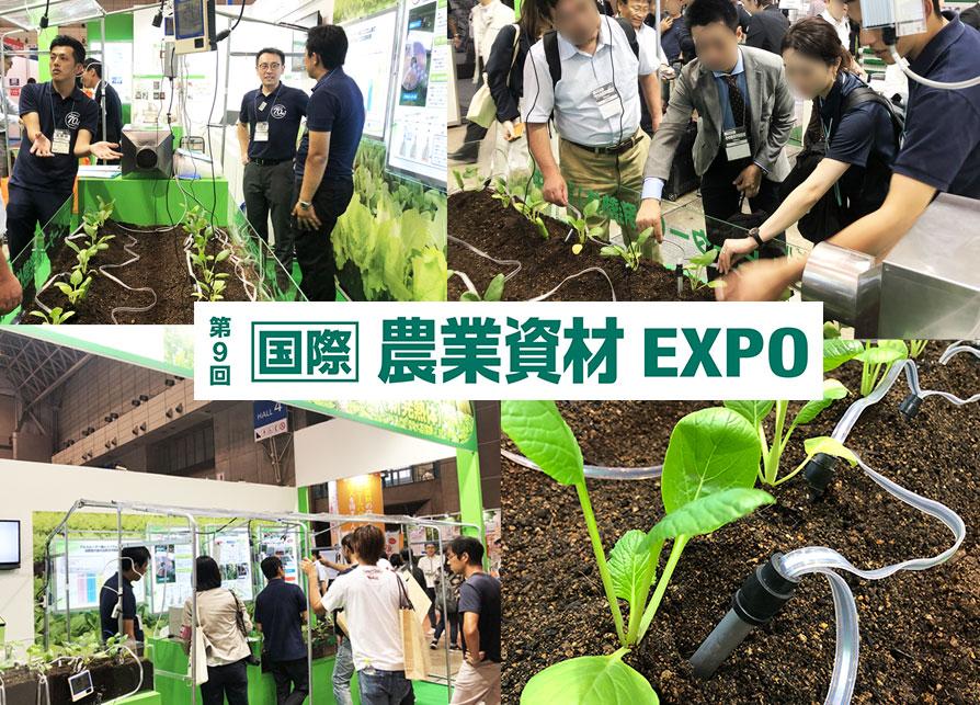 国際農業資材EXPO泉州電業ブース