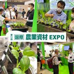 第11回国際農業資材EXPO